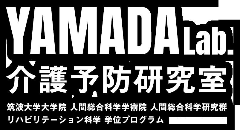 YAMADA Lab. 介護予防研究室 筑波大学大学院 人間総合科学研究科 山田研究室